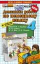Домашняя работа по немецкому языку 4 кл к учебнику и к рабочей тетради Бим